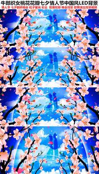 桃花飞舞牛郎织女七夕情人节舞台背景LED视频