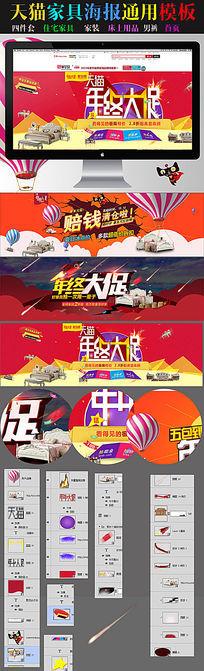 天猫2015年中大促通用海报设计