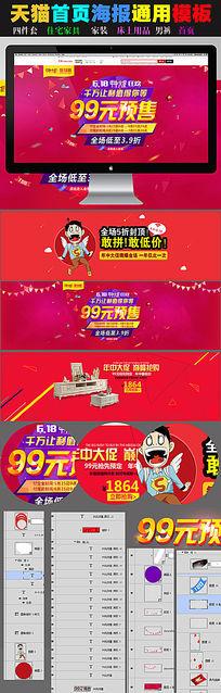 天猫年中大促京东618预售海报