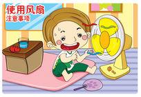 夏天使用风扇注意事项儿童插画PSD素材