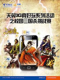 中国电信三国杀宣传海报