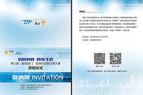中国电信信息化大赛邀请函设计