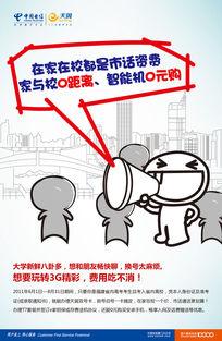 中国电信智能机校园海报