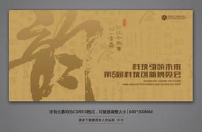 中国风茶博会舞台背景设计