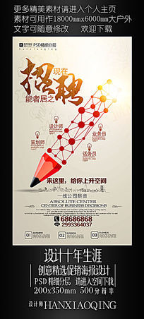 创意简约广告公司招聘海报设计