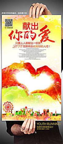 创意献爱心公益海报模板