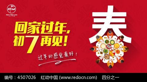 新年春节放假通知psd公告模板素材下载