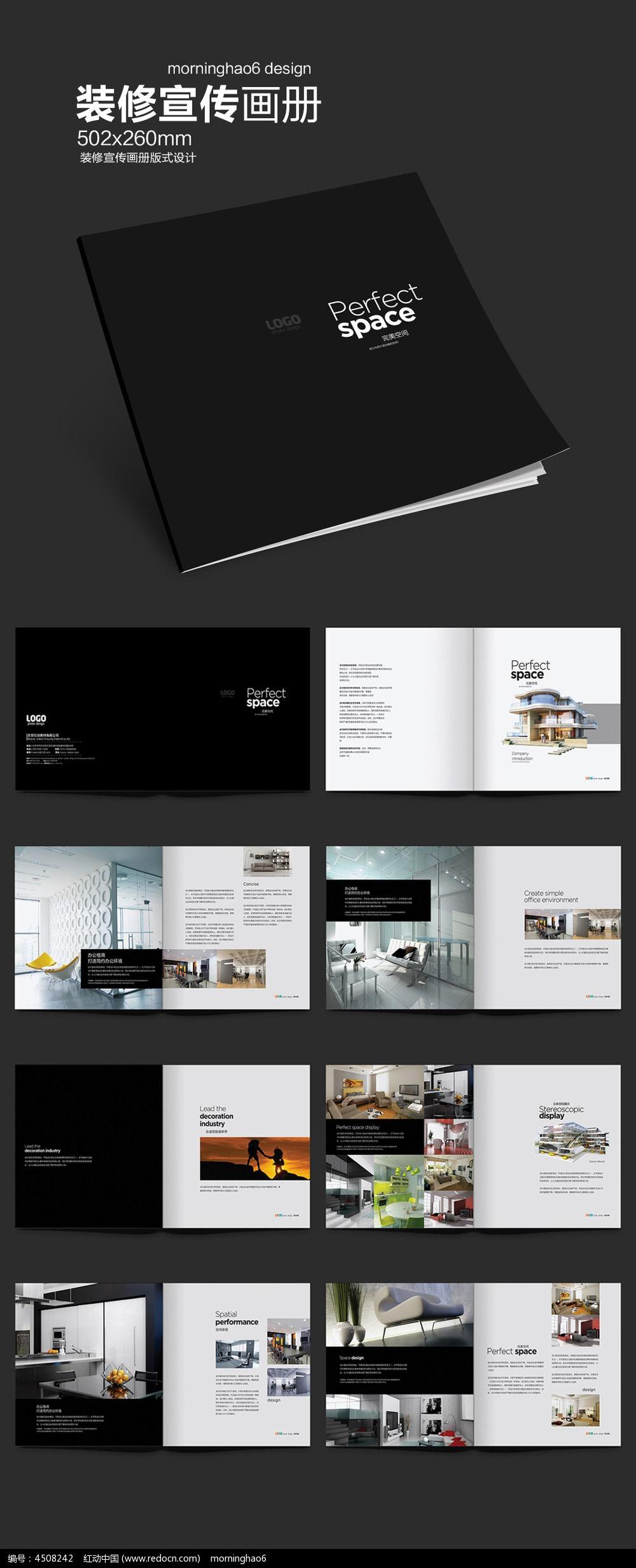 简约装修公司宣传画册模板设计图片图片