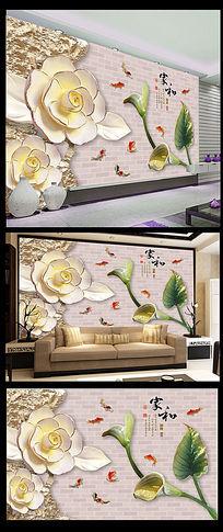 立体家和牡丹花浮雕电视背景墙