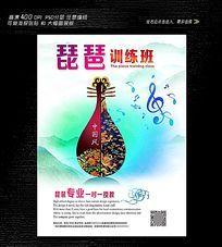 琵琶音乐班招生海报谁