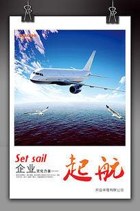 起航公司企业文化展板设计