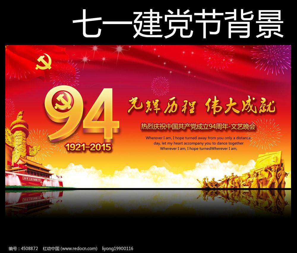 七一建党94周年背景板设计
