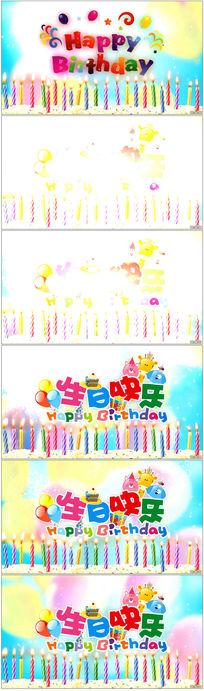 生日快乐祝福视频动画