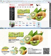 淘宝猕猴桃全屏海报设计