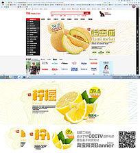 淘宝柠檬水果轮播海报设计