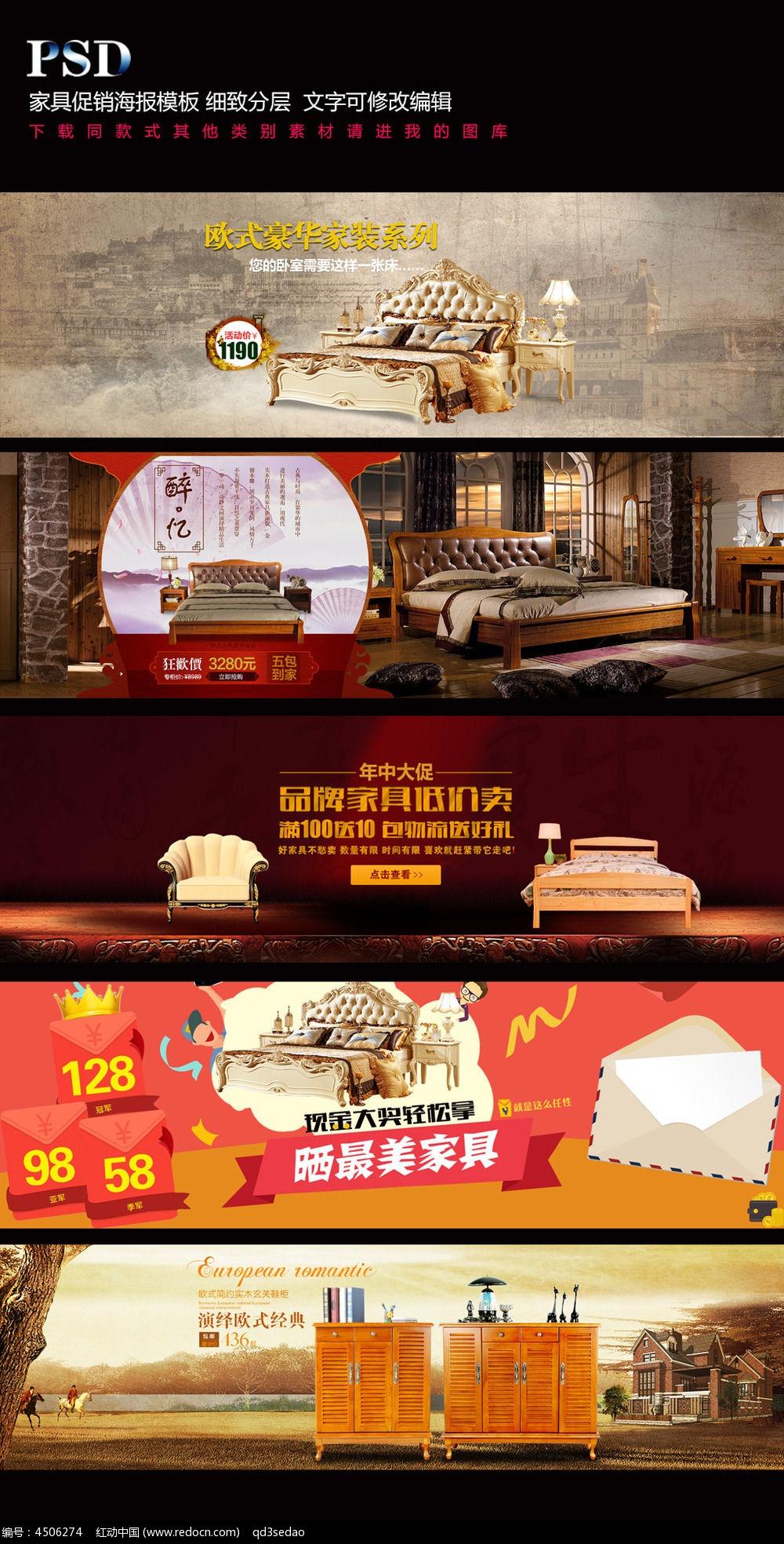 淘宝欧式家具海报模板psd素材下载(编号4506274)_红动图片