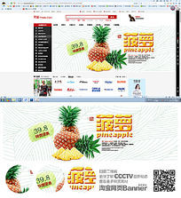淘宝水果店铺首页菠萝海报设计