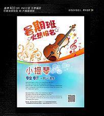 小提琴暑期招生海报设计