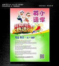 小学英语培训班海报模板