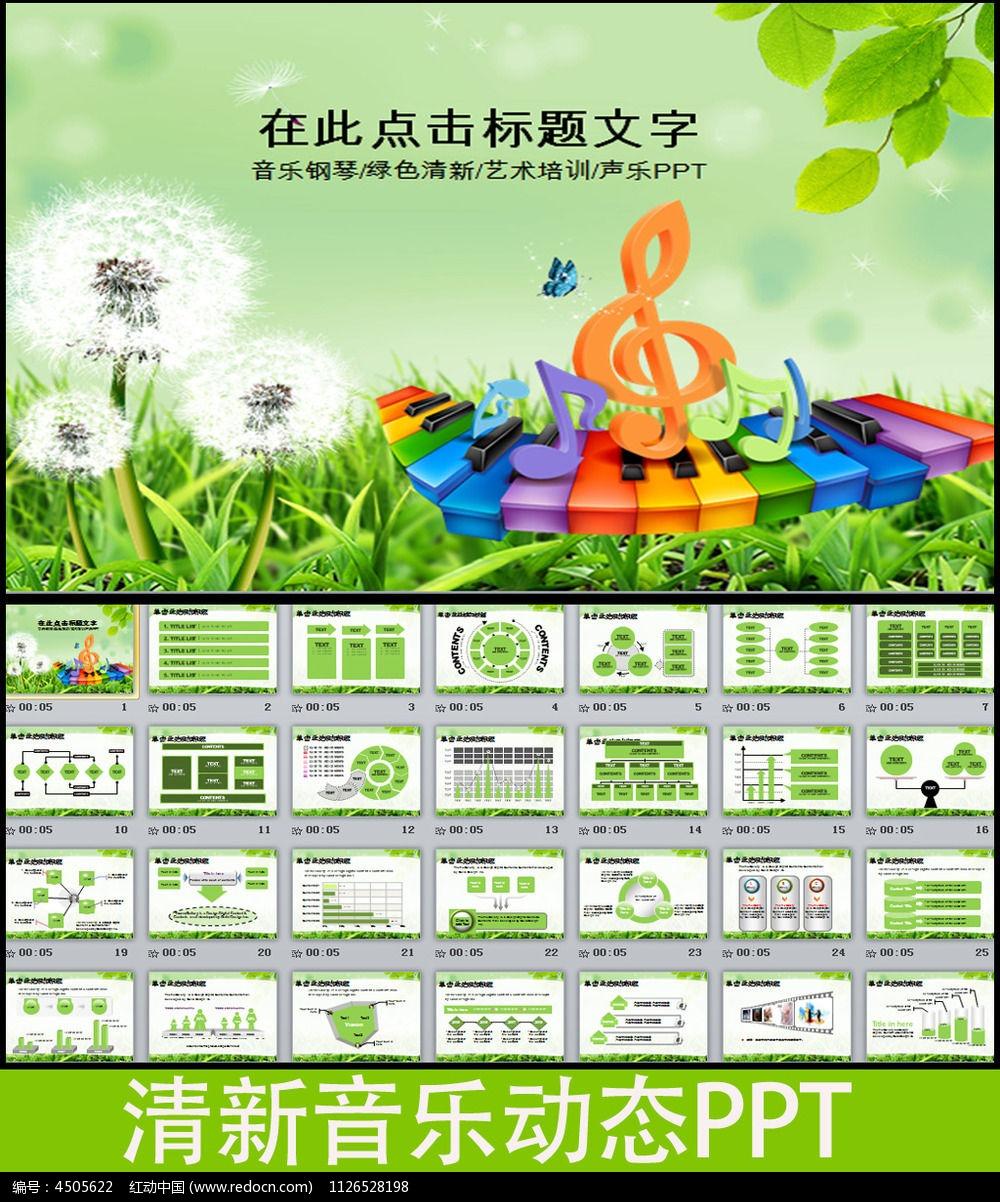 音乐钢琴教学课件动态ppt模板