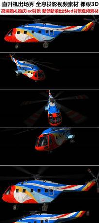 直升飞机出场秀裸眼3d投影视频