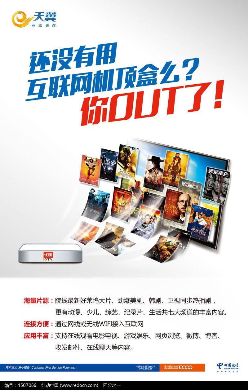 中国电信机顶盒宣传海报模板
