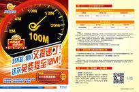 中国电信宽带提速单页设计