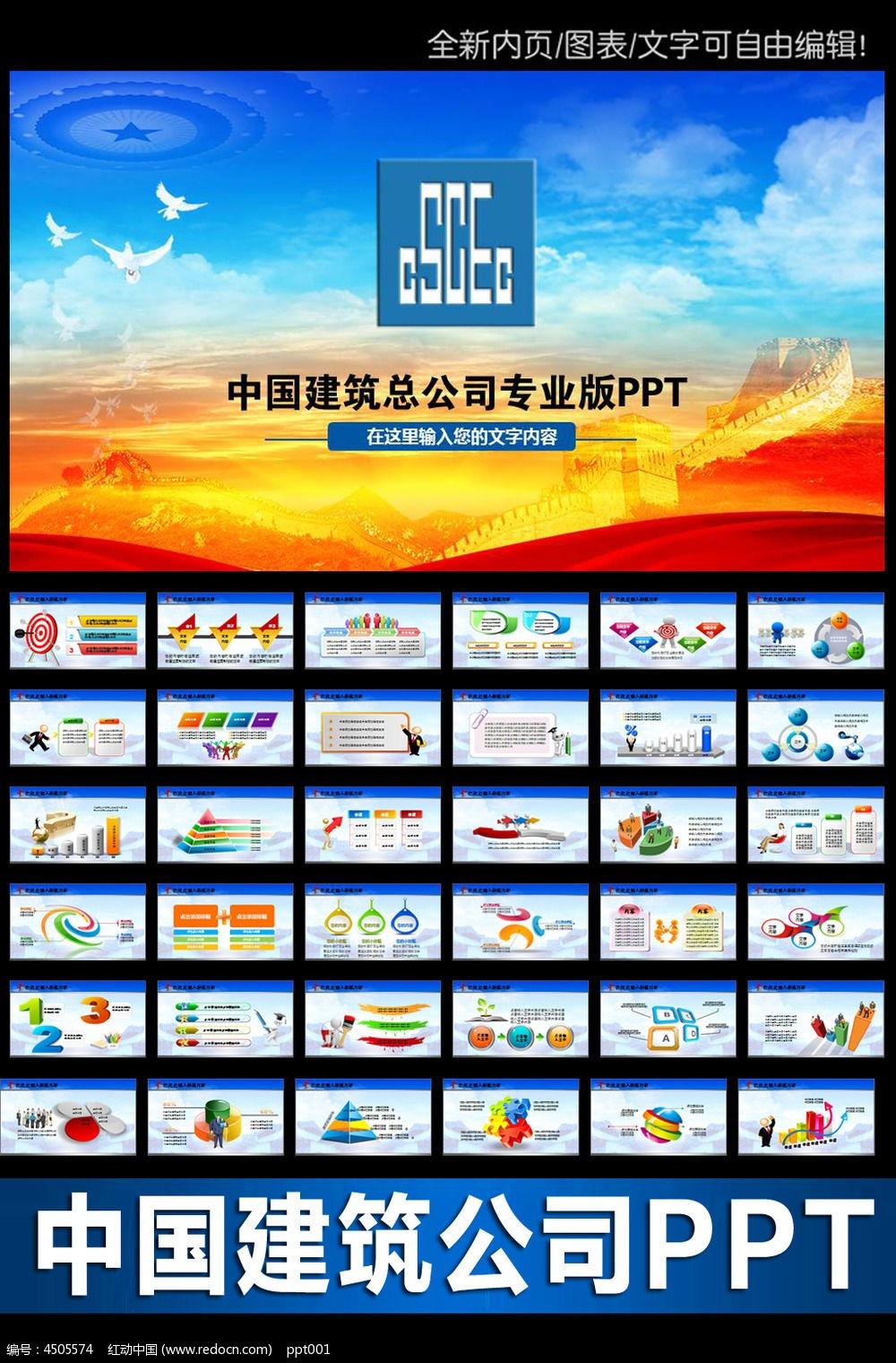 中国建筑工程总公司ppt模板