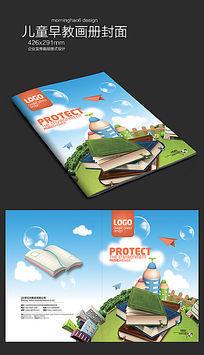 儿童早教培训画册封面设计