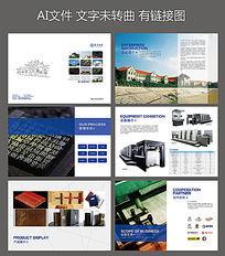 印刷厂宣传画册设计(有链接图文字未转曲)