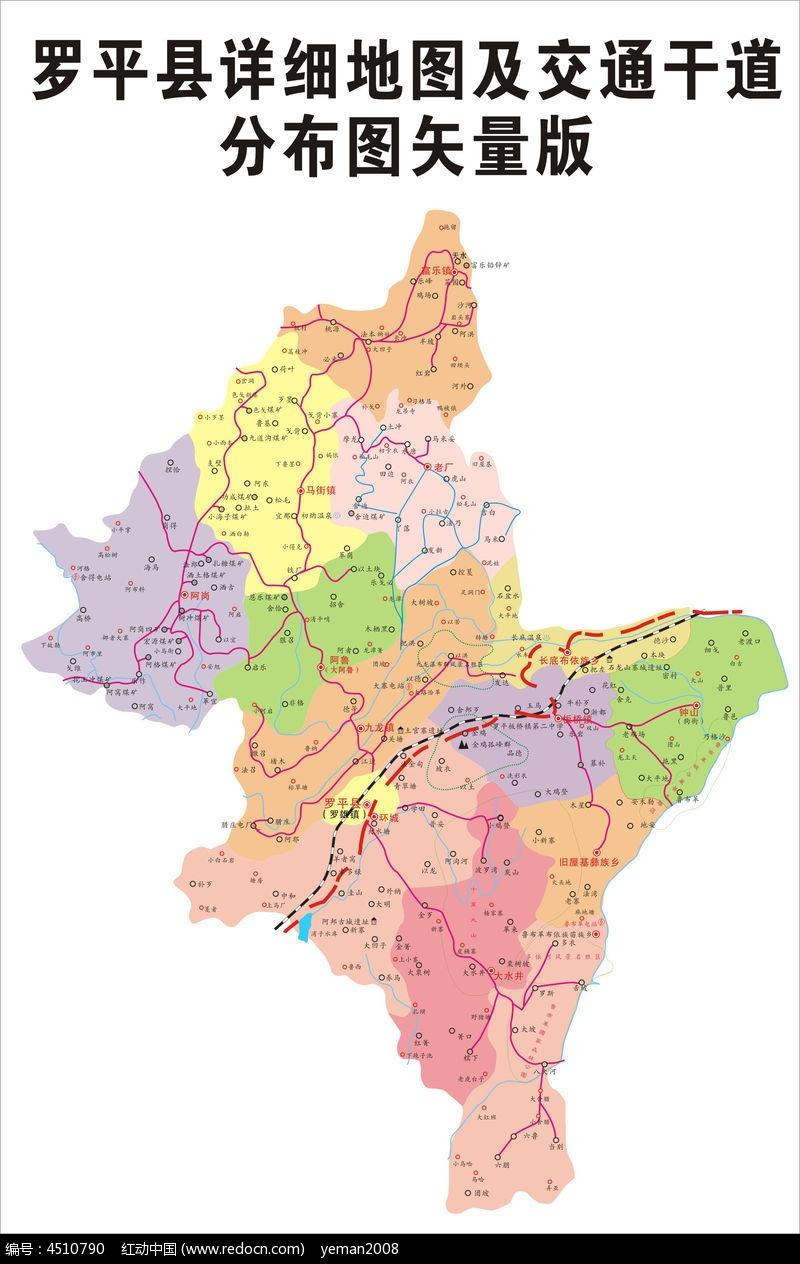 云南省曲靖市罗平县详细地图及交通干道分布图矢量版
