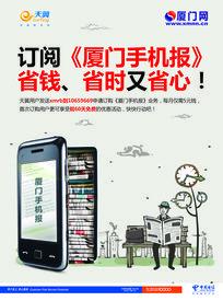 中国电信手机报宣传单