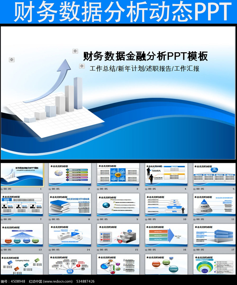 财务数据分析金融理财ppt模板