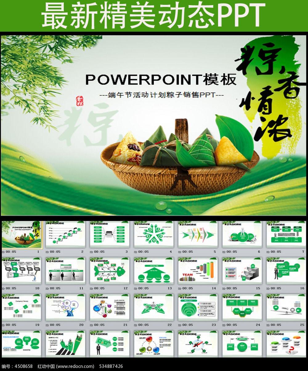 端午节活动策划粽子销售动态ppt模板