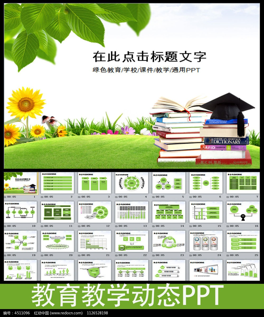 读书学习ppt模板