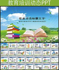 读书学习动态PPT模板