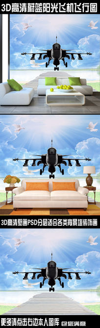 高清3D飞机立体电视沙发墙
