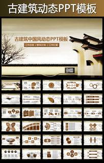 古建筑文化中国风PPT模板