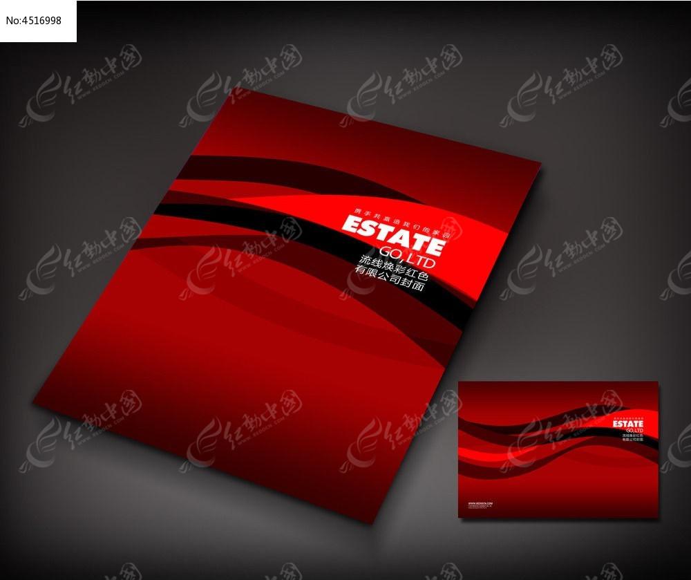 红色动感曲线封面