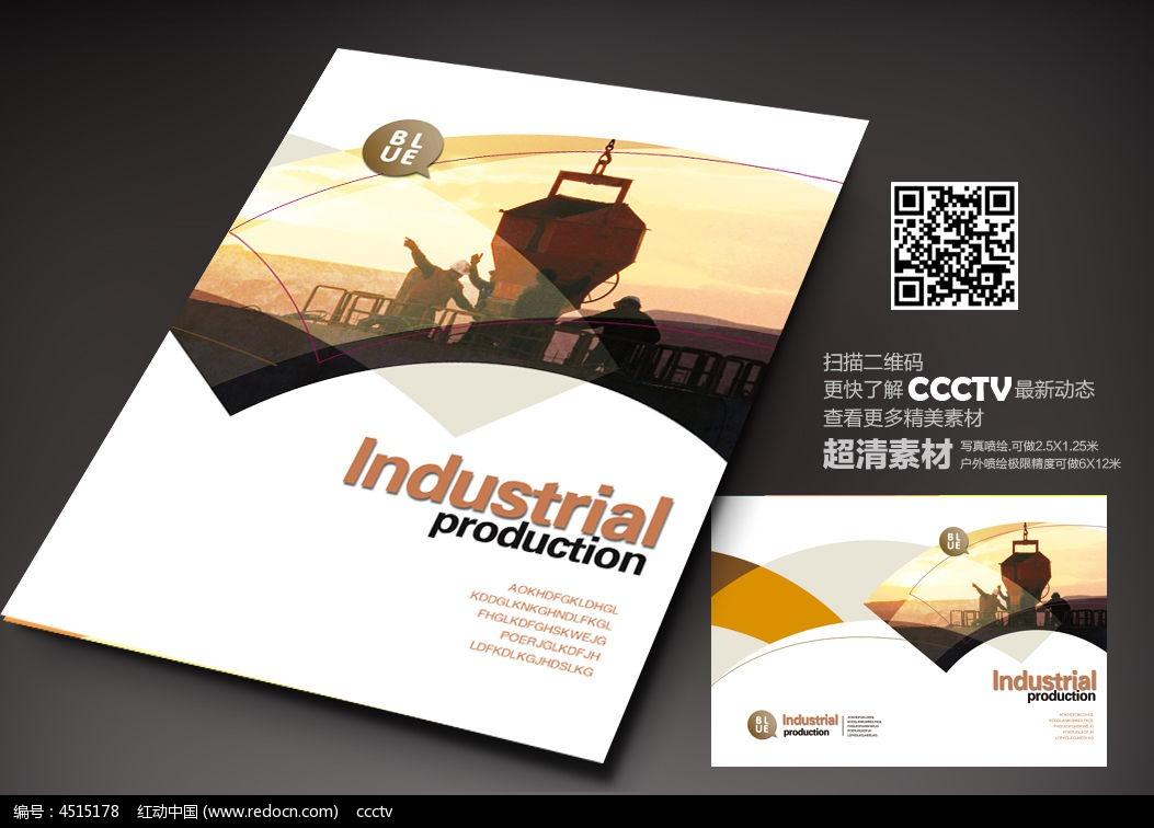 建筑公司宣传册封面设计