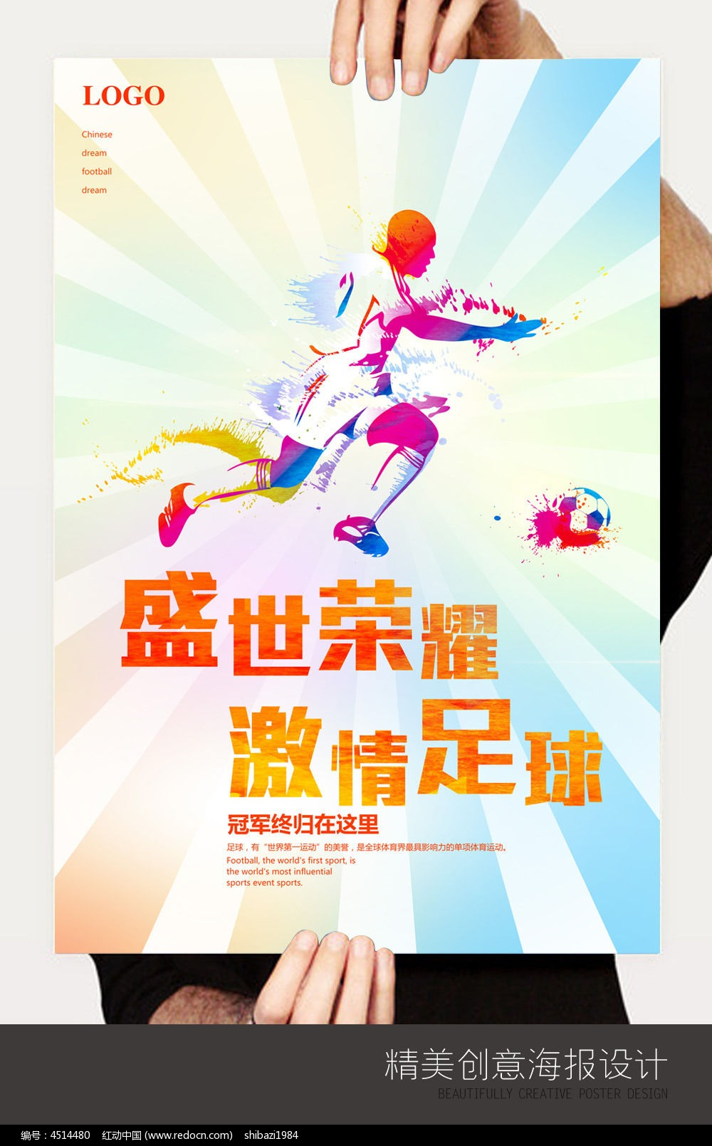学校展板 运动宣传海报