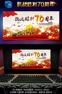 抗日战争胜利70周年纪念日宣传海报