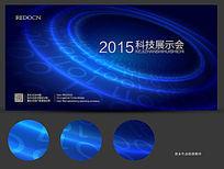 炫酷蓝波光科技展示会背景素材