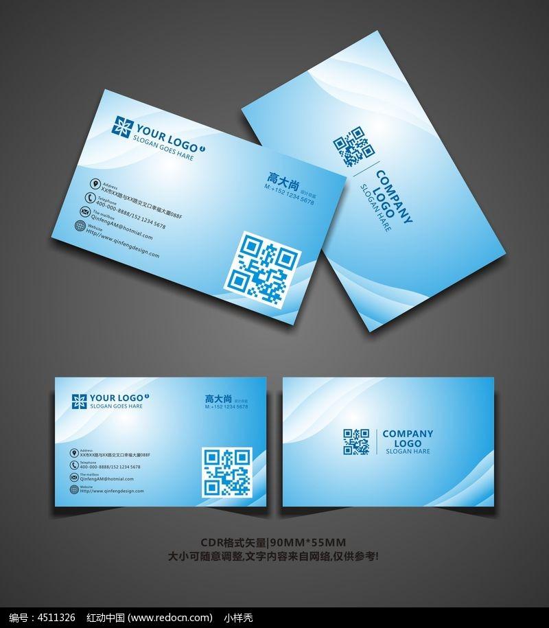 原创设计稿 名片设计/二维码名片 商业服务名片 蓝色背景公司名片模板图片