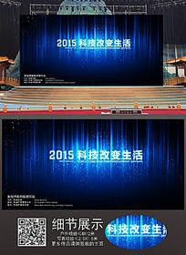 蓝色科技背景布