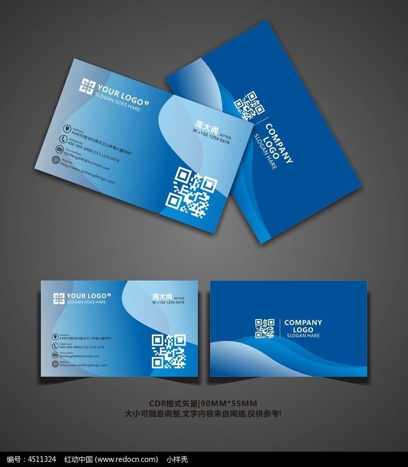蓝色科技公司名片模板图片