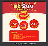理财送红包网页专题广告
