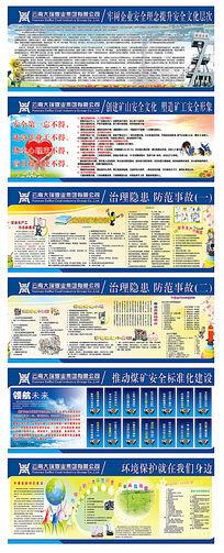 煤矿企业安全生产文化长廊宣传栏设计