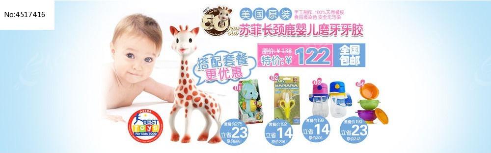 母婴用品海报_母婴用品海报模板下载图片编号16698758__