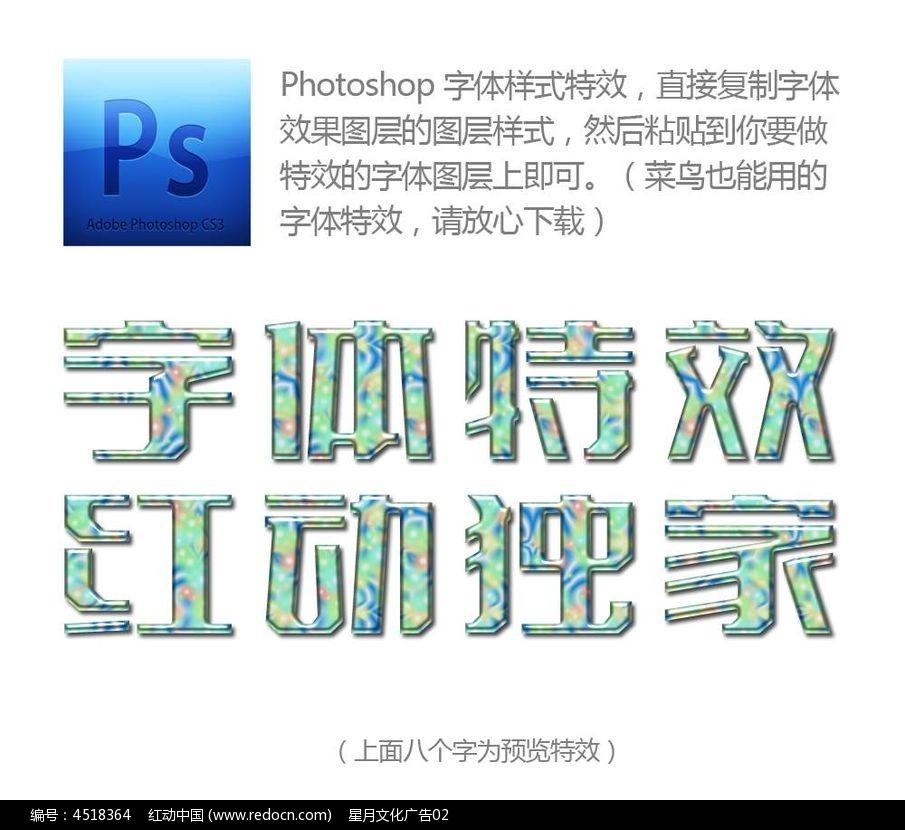阴影 投影 立体 PSD字体特效 字体样式 漂亮字体效果 图层样式 PS样